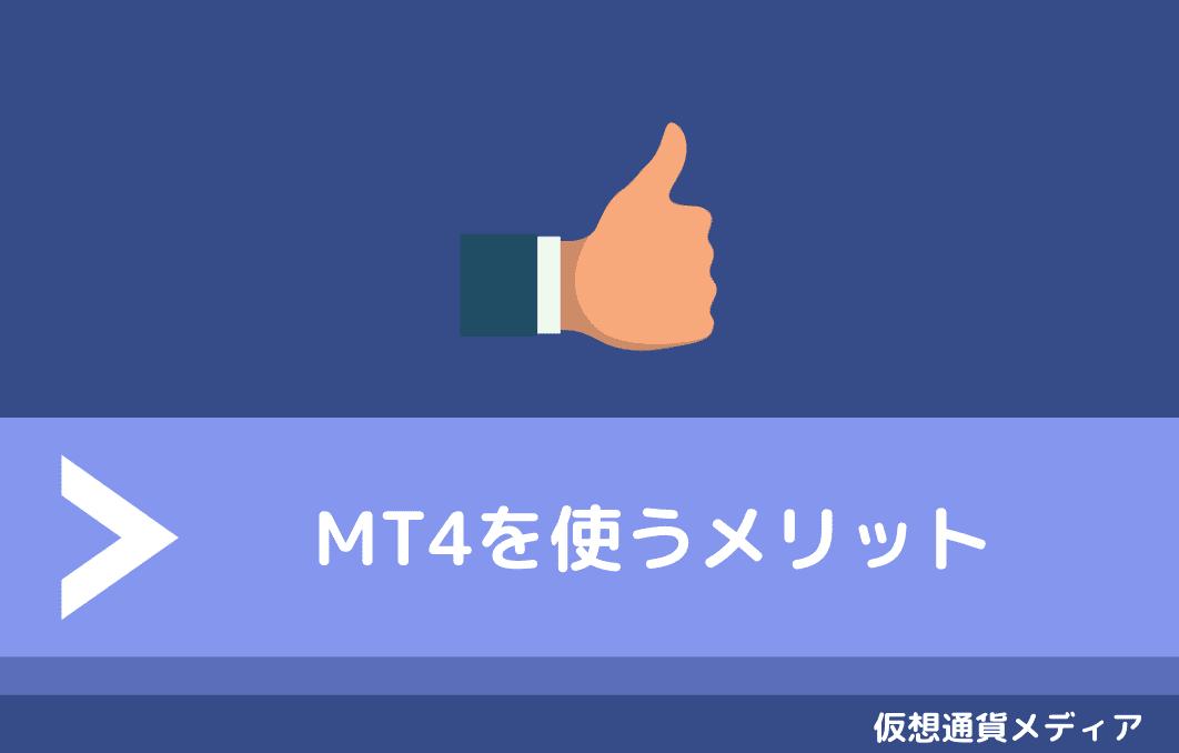 仮想通貨のMT4を使うメリット