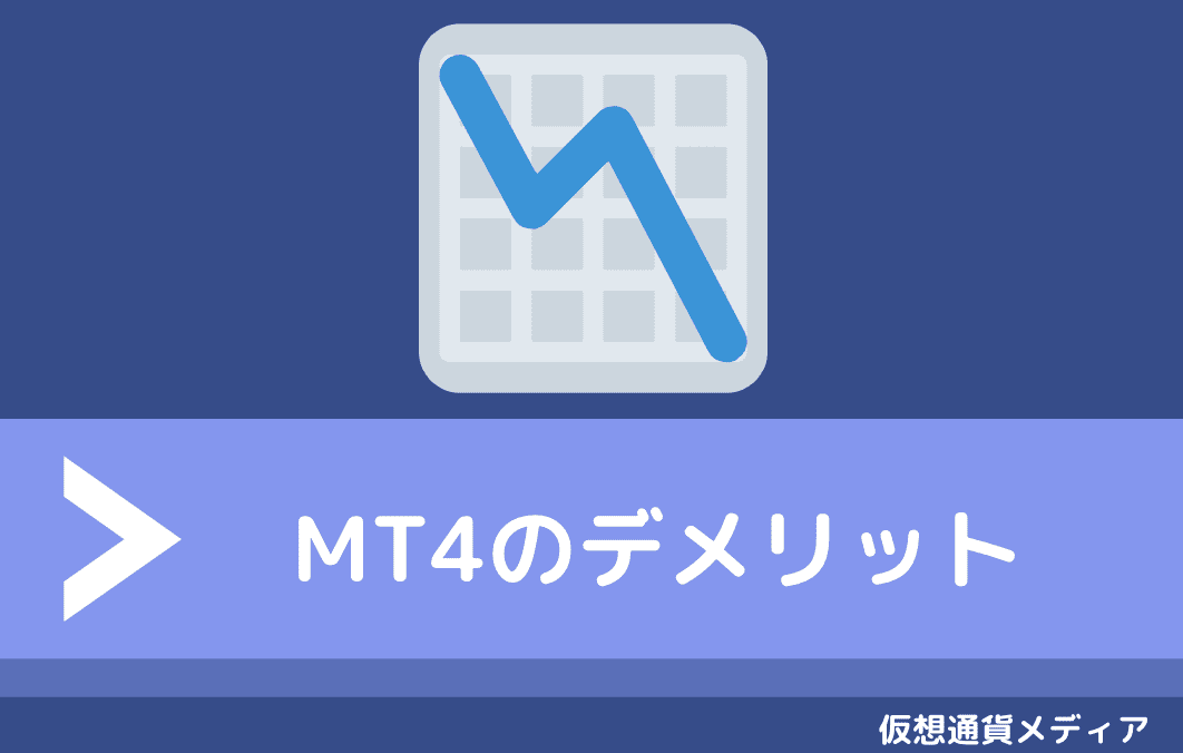 仮想通貨のMT4を使うデメリット