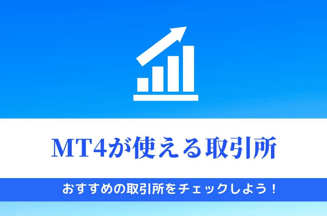 仮想通貨のMT4が使えるおすすめの仮想通貨取引所2選 !