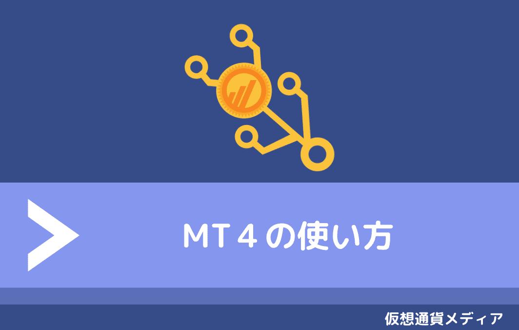 仮想通貨のMT4の使い方