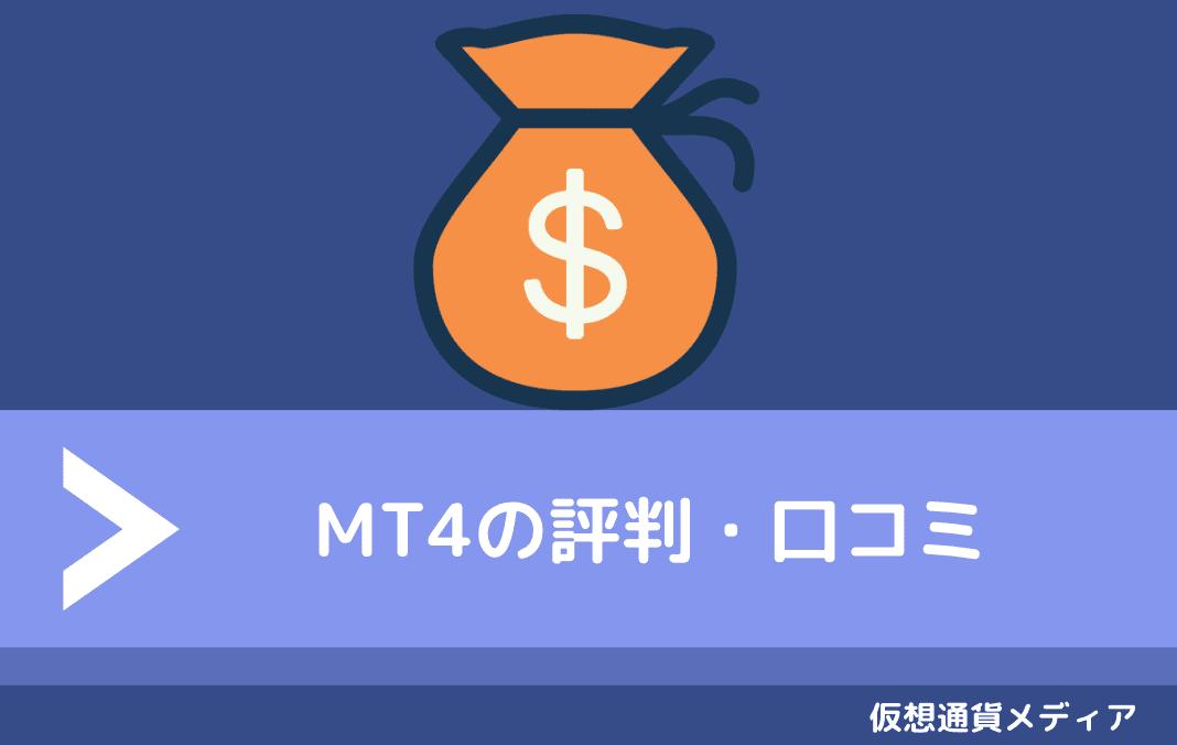 仮想通貨MT4の評判・口コミ
