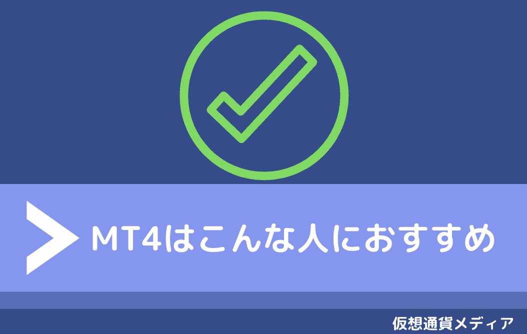 仮想通貨テクニカルツールMT4がおすすめの人