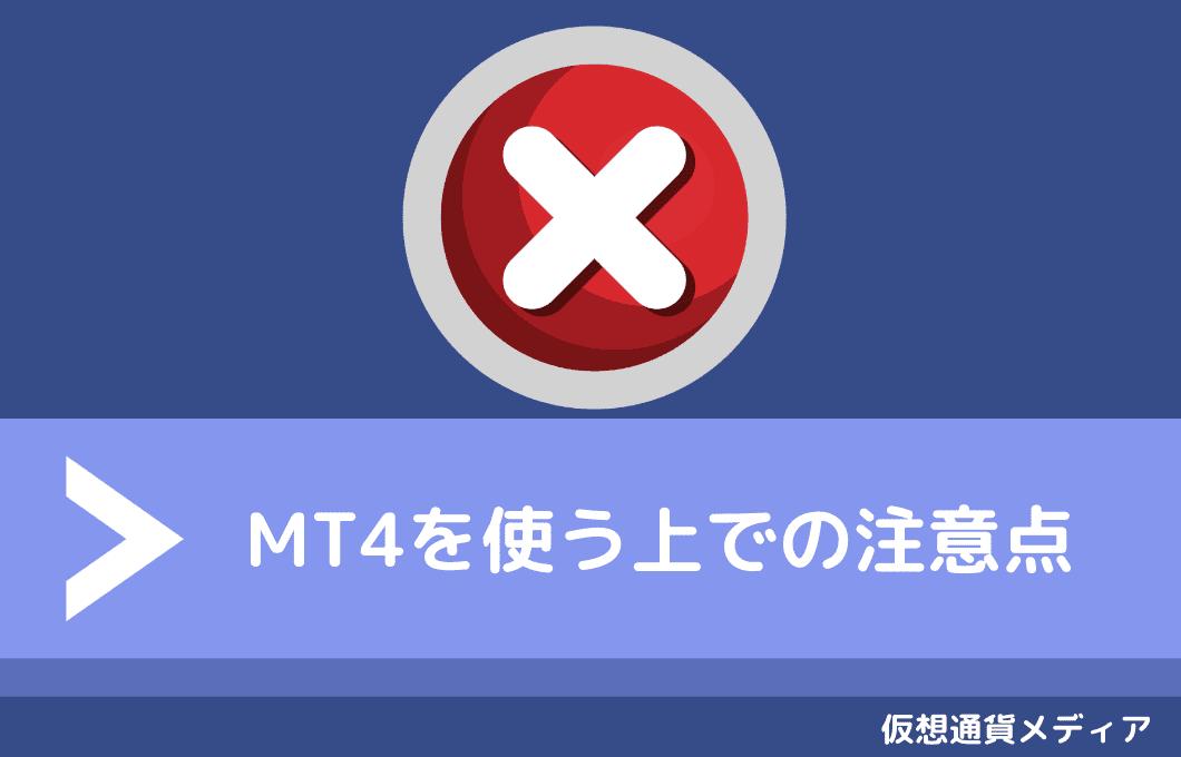 MT4を使ってトレードする上での注意点