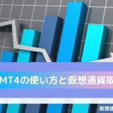 MT4 仮想通貨