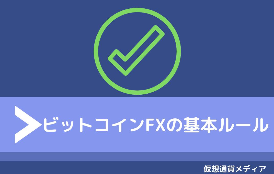 基本ルール ビットコインFX