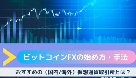 ビット コインFX(仮想通貨FX)とは?おすすめ取引所・始め方・手法まで徹底解説!