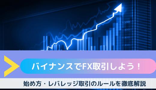 【最新】BINANCE(バイナンス)でFX取引が可能に!レバレッジ取引のルールや取り扱い通貨について徹底解説!
