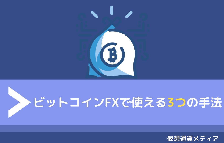 ビットコインFX 3つの手法 解説画像