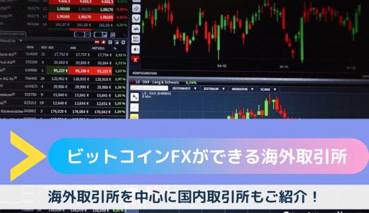 ビットコインFX(仮想通貨FX)ができる海外取引所4選!送金におすすめの国内取引所もご紹介!