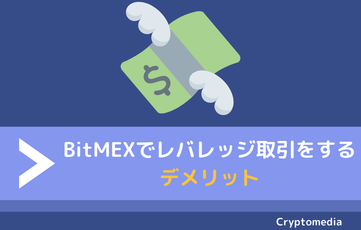 bitmex デメリット