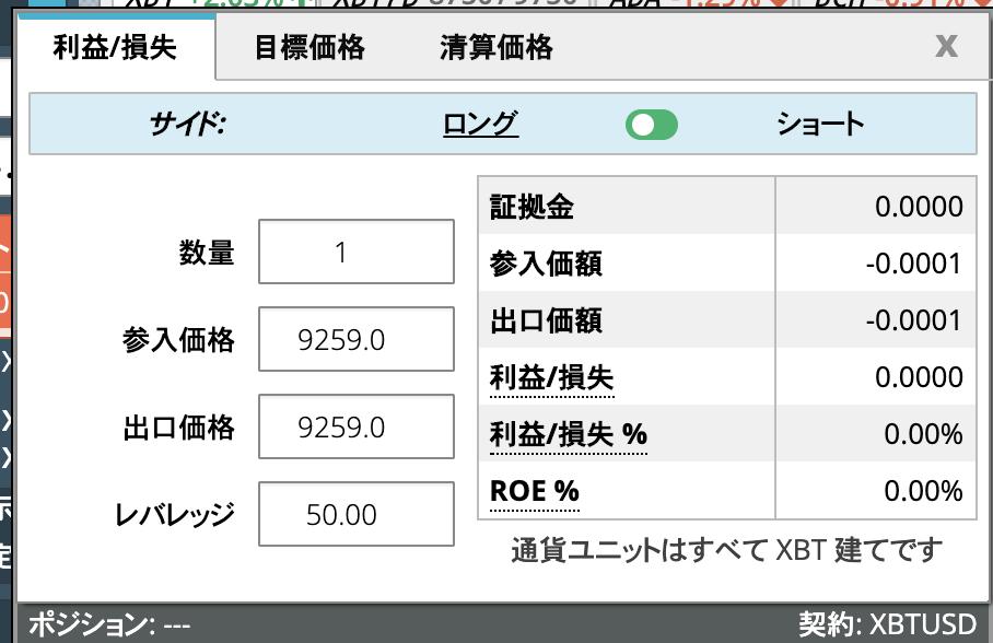 利益計算ツール