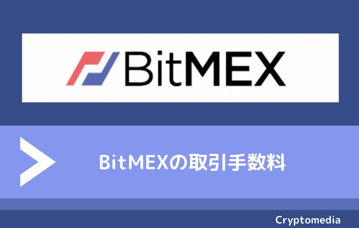 bitmex 取引手数料