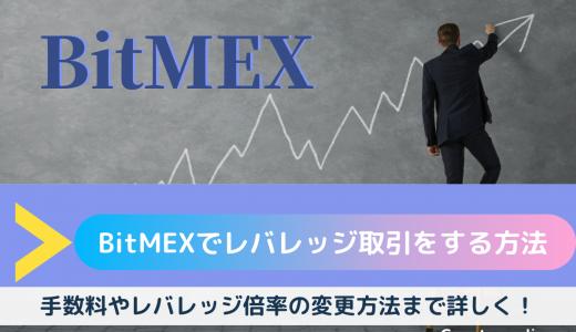 BitMEX(ビットメックス)でレバレッジ取引(FX)をする方法!倍率の変更方法から始め方、手数料の種類まで全て解説!