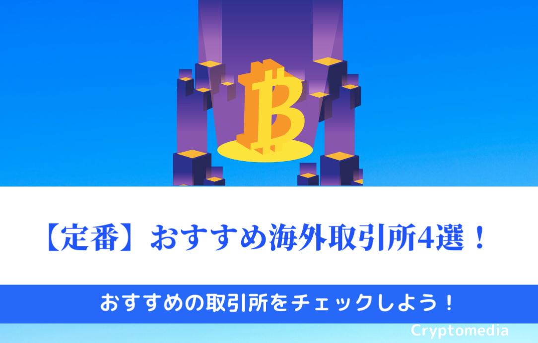 おすすめ ビットコイン 取引所