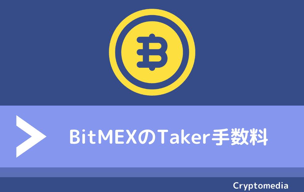 ビットメックス(BitMEX)のTaker(テイカー)手数料