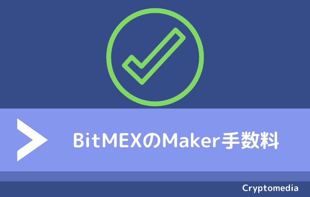ビットメックス(BitMEX)のMaker(メイカー)手数料