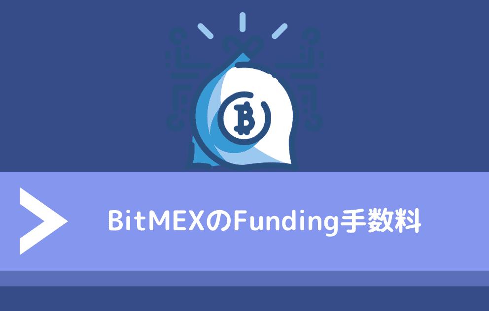 ビットメックス(BitMEX)のFunding(ファンディング)手数料