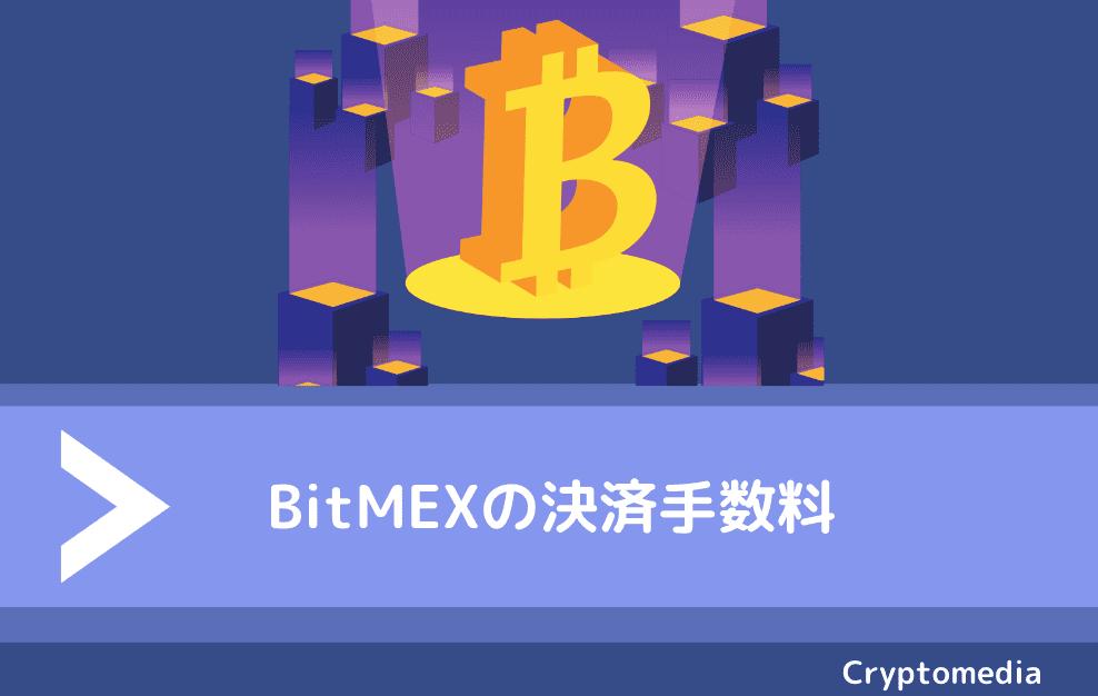 ビットメックス(BitMEX)の決済手数料