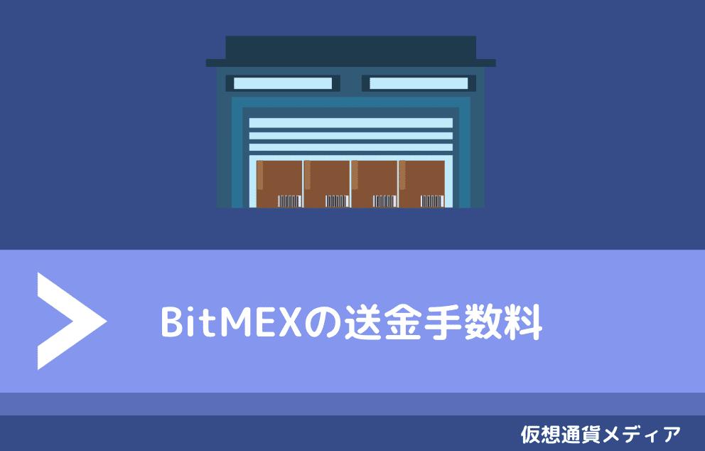 ビットメックス(BitMEX)の送金/入金手数料