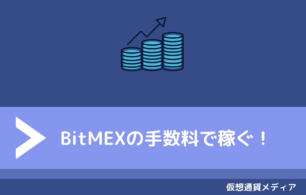 ビットメックス(BitMEX)で手数料を節約する裏技はある?
