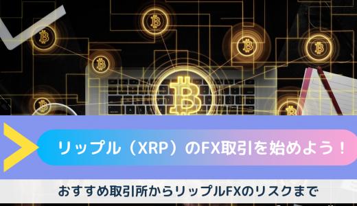 【保存版】リップル(XRP)のレバレッジ取引ができる取引所厳選!FXの注意点やメリット・デメリットがわかる!