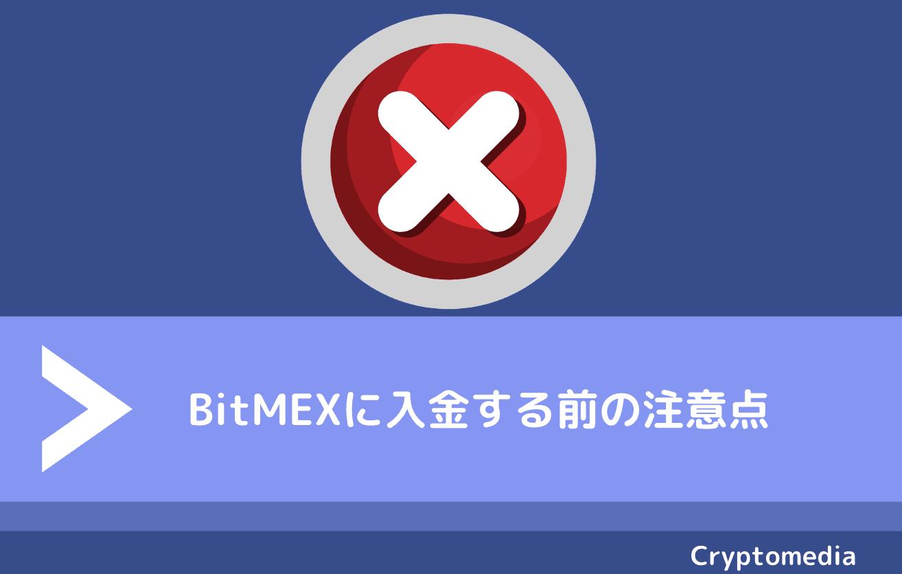 ビットメックス(BitMEX)に入金する前に知っておきたい注意点