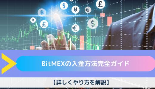 BitMEX(ビットメックス)の入金方法完全ガイド【詳しくやり方を解説】