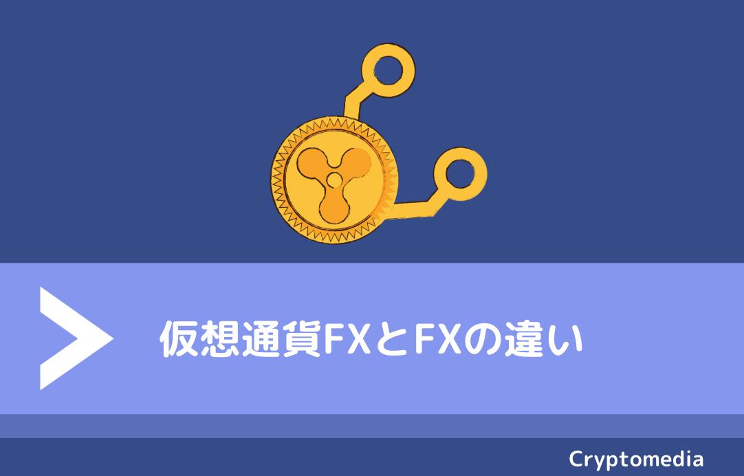 違い 仮想通貨FX FX