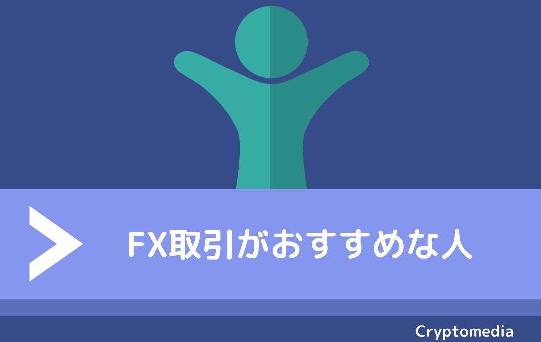 fX おすすめ