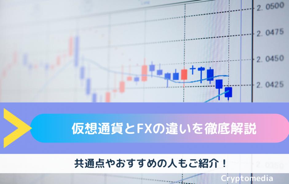 仮想通貨 FX 違い