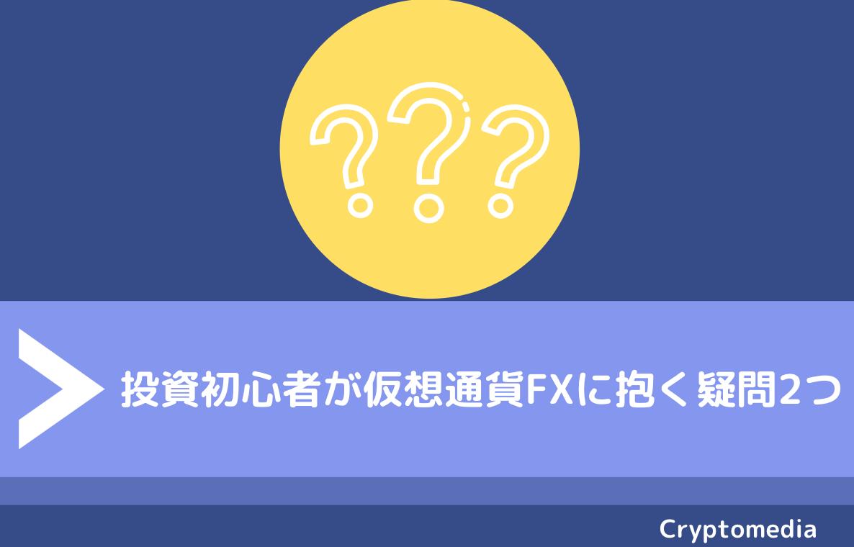 投資初心者が仮想通貨FXに抱く疑問2つ