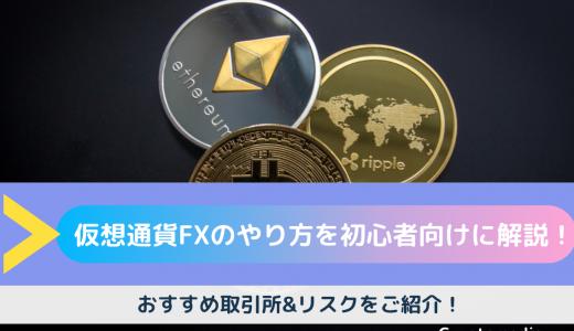 【保存版】仮想通貨FX(ビットコインFX)の基本的なやり方を初心者向けに解説!【おすすめ取引所&リスク】