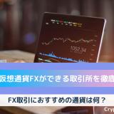 仮想通貨FX 比較