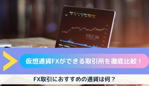 【比較検証】仮想通貨FXができる取引所を徹底解説!FX取引におすすめの通貨は何?