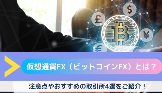 仮想通貨FX(ビットコインFX)とは?注意点や初心者におすすめの取引所4選をご紹介!