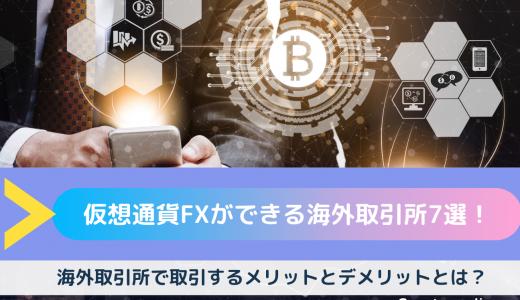 【保存版】仮想通貨FXができる海外取引所7選!海外取引所で取引するメリットとデメリットとは?