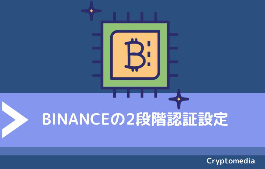 BINANCEの2段階認証設定