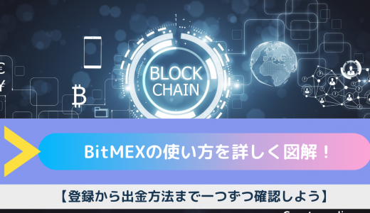 【保存版】BitMEX(ビットメックス)の使い方を徹底図解!【登録から出金方法まで】