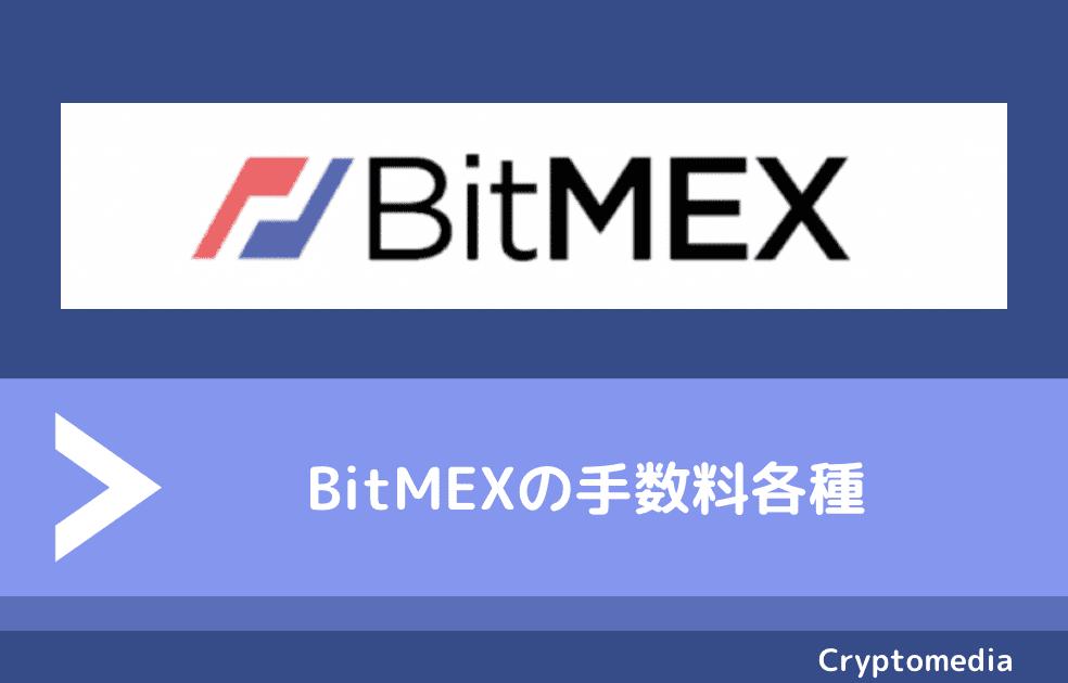 ビットメックス(BitMEX)の手数料各種はこちら!