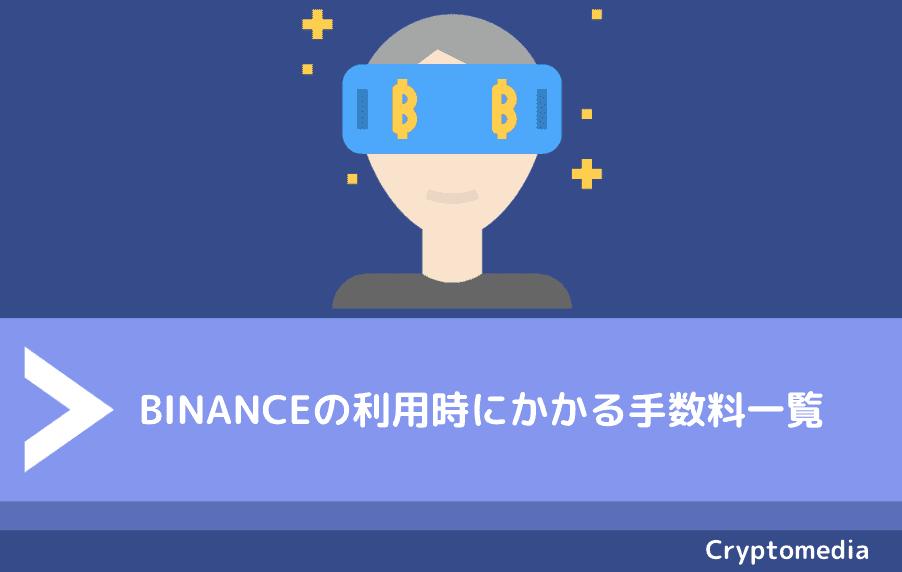 BINANCE(バイナンス)の利用時にかかる手数料一覧