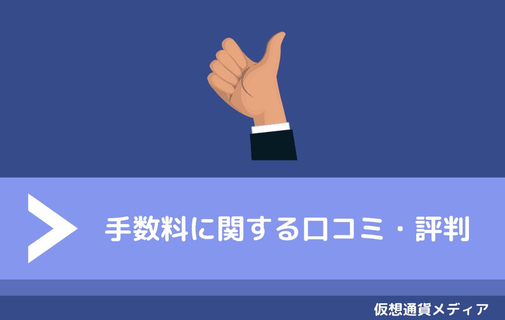 BINANCE(バイナンス)の手数料に関する口コミ・評判