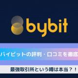 bybit 評判