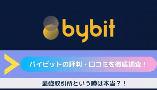 【2020年最新】Bybit(バイビット)の評判・口コミを徹底調査!最強取引所という噂は本当?!