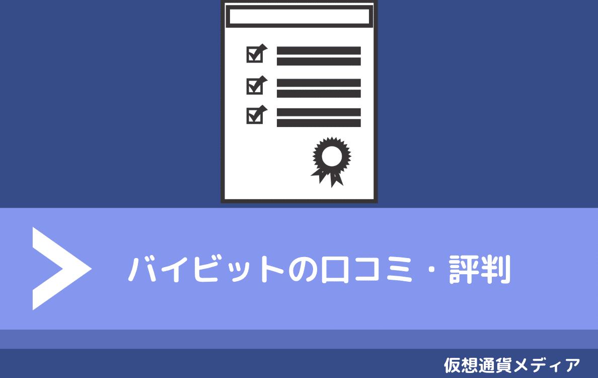 bybit 評判 口コミ