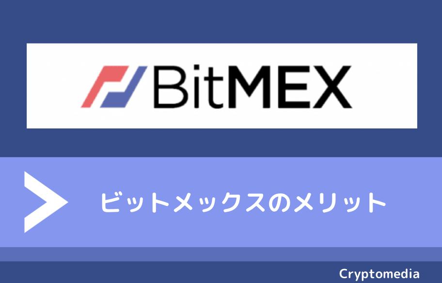 BitMEX(ビットメックス)のメリット