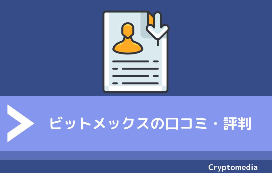BitMEX(ビットメックス)の評判・口コミ