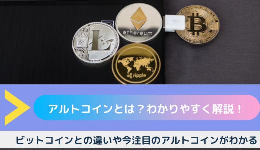 【初心者向け】アルトコイン(altcoin)とは?種類やビットコインとの違い、今注目のアルトコインもご紹介!