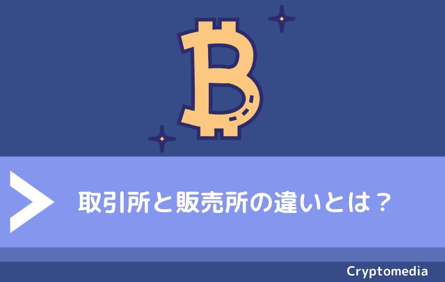 ビットコインを買いたい!取引所と販売所の違いとは?