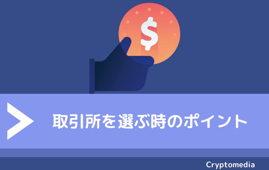 【ビットコインの買い方】取引所を選ぶ時のポイント