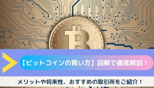 【ビットコイン(Bitcoin/BTC)の買い方】図解で徹底解説!メリットや将来性、おすすめの取引所をご紹介!